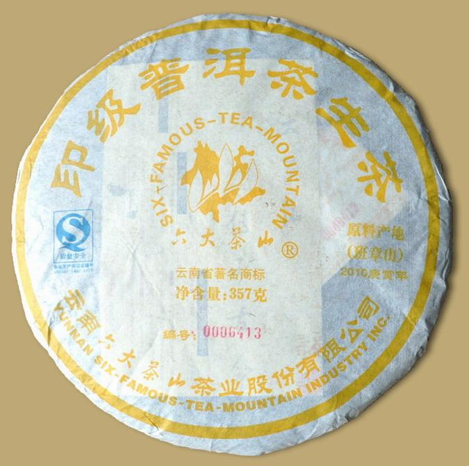6FTM Yinji Banzhang Pu-erh