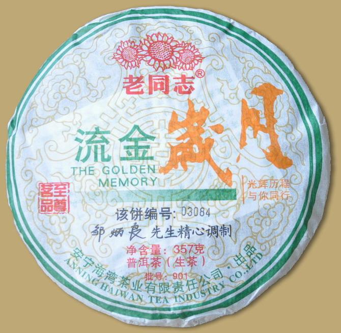 Haiwan Golden Memory Raw Pu-erh