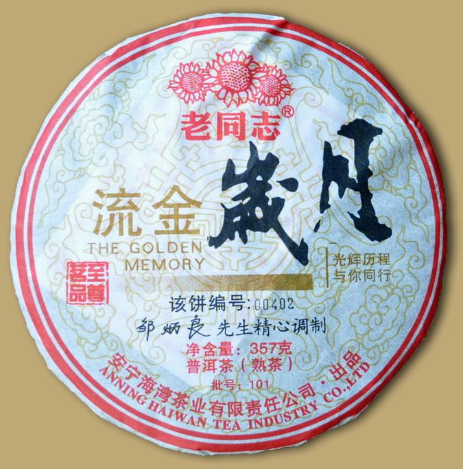 Haiwan Golden Memory Ripe Pu-erh