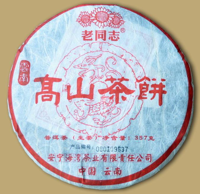 Haiwan High Mountain Raw Pu-erh