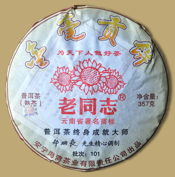Haiwan Jinhao Tribute Pu-erh Cake