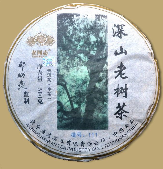 Haiwan Ancient Tree Raw Pu-erh Cake