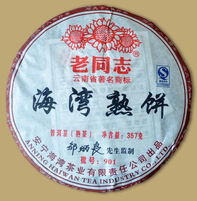 Haiwan Ripe Puerh Cake