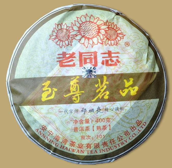 Haiwan Zhizun Mingpin Pu-erh