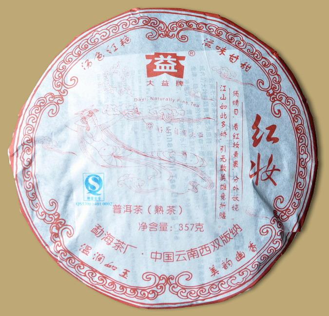 Menghai Hong Zhuang
