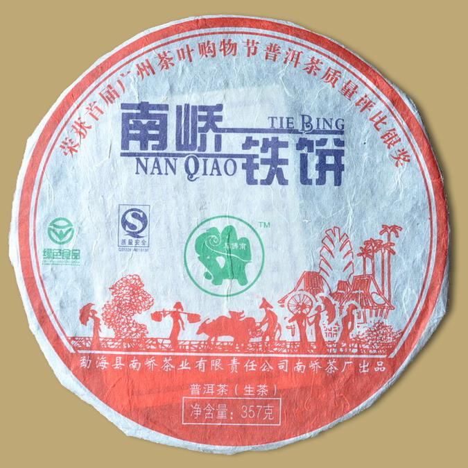 Nanqiao Tiebing