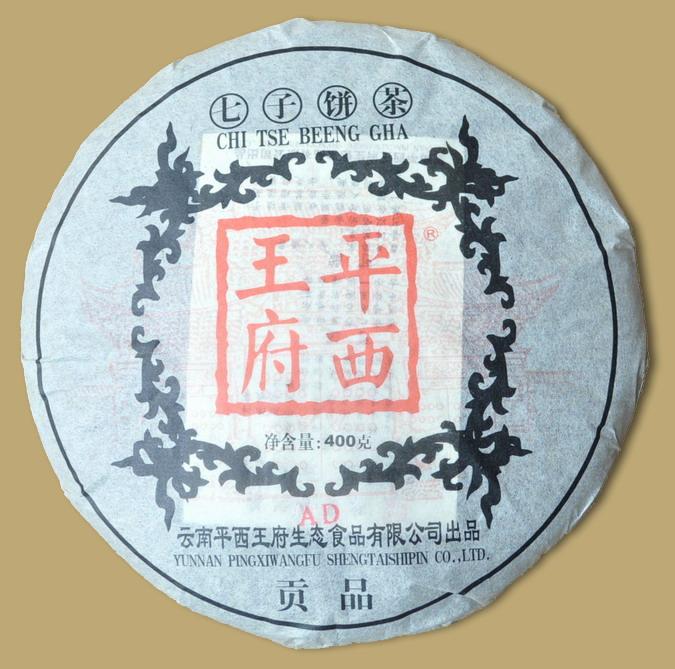 Pinxiwangfu Royal Chitse Beeng Cha
