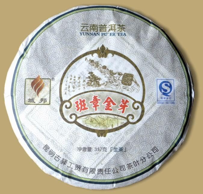 Yubang Banzhang Silver Bud Raw Pu-erh Cake