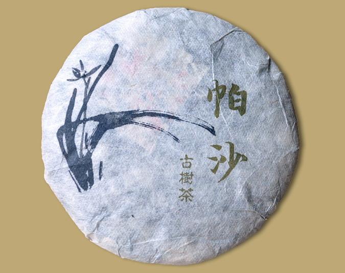 Yubang Pasha Gu Shu Cha