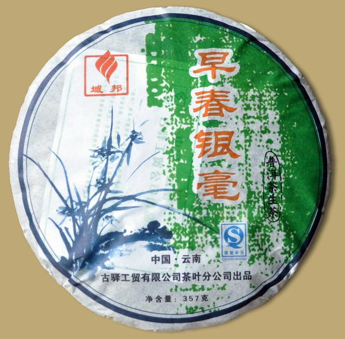 Yubang Silver Bud Raw Pu-erh Cake